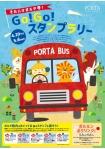 ポルタ GO!GO!スタンプラリー ~5月8日(日)