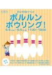 ポルルン ボウリング! 5月3日(火)~5月5日(木) 11:00~19:00