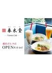 ★8月6日(土)NEW OPEN!【春水堂(チュンスイタン)】