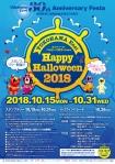 横浜駅東口振興協議会発足30周年 ☆YOKOHAMA East Happy Halloween2018☆