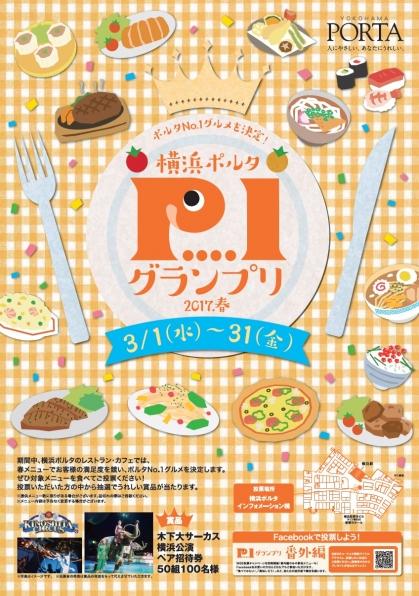 ★ポルタP1グランプリ★ 3月1日(水)~3月31日(金)