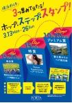 ★横浜ポルタ「ホップ.ステップ.スタンプ!」開催★