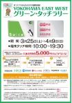 「YOKOHAMA EAST WEST グリーンタッチラリー」開催!