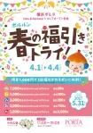 【NEW & RENEWAL OPEN記念】 ★ポルルン春の福引きトライ★ 開催