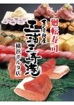 【廻転寿司まぐろ問屋三浦三崎港】6/19 NEW OPEN