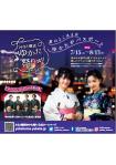 みなと横浜ゆかた祭り2017開催中