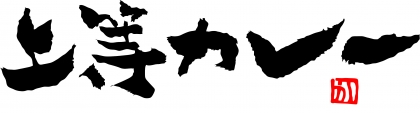 【NEW OPEN 2/16(金)】  カレーライス専門店 「上等カレー」