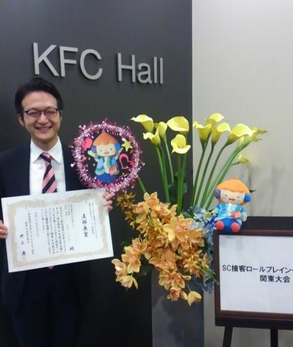 「オグラ」の窪田伸城さんが「第23回SC接客ロールプレイングコンテスト関東・甲信越大会」にて支部長賞を受賞いたしました!