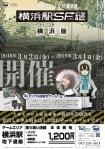★リアル謎解きゲームin横浜駅★ 「横浜駅SF謎」開催!