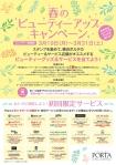 ☆春のビューティーアップキャンペーン☆