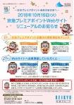 ☆「京急プレミアポイントWebサイト」リニューアルに伴う「KEIKYUポイントため~る」終了のお知らせ☆