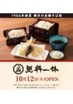 【10/12 Renewal Open】 更科一休