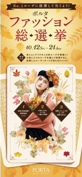 ★横浜ポルタ 秋のファッション総選挙★