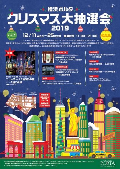 ★横浜ポルタクリスマス大抽選会★