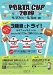 ★横浜ポルタGWイベント★ 『PORTA CUP 2019』開催