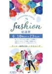 ★夏のファッション総選挙★