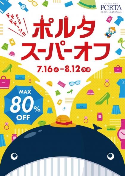★横浜ポルタ夏スーパーオフ★