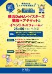 【当選発表!】横浜ポルタメルマガ会員限定 「横浜DeNAベイスターズ」観戦ペアチケット&ユニホームが当たる