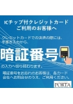ICチップ付クレジットカード決済に関するお知らせ