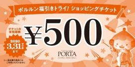 ◆ポルルン福引きトライ ショッピングチケット有効期限延長のお知らせ