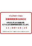 インフォメーション営業時間変更のお知らせ(4月)