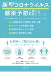 新型コロナウイルス 感染予防に関する対応について
