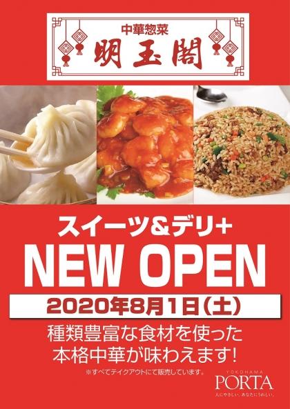 【8/1 New Open】  明玉閣