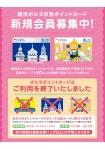 横浜ポルタ京急ポイントカード新規会員募集中!