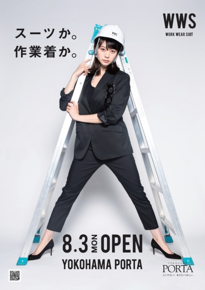【8/3 New Open】 ワークウェアスーツ