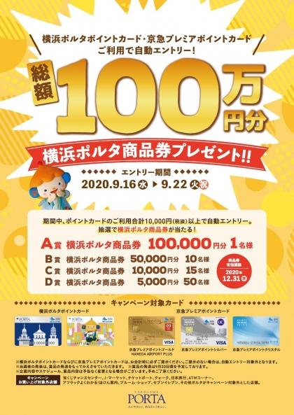 総額100万円分ポルタ商品券プレゼント!!