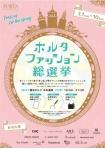 ポルタファッション総選挙 3月1日(日)〜3月10日(火)