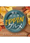 ★横浜ポルタ IPPINグルメ★