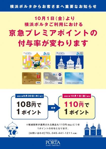 横浜ポルタ京急ポイントカード ポイント付与率変更のご案内