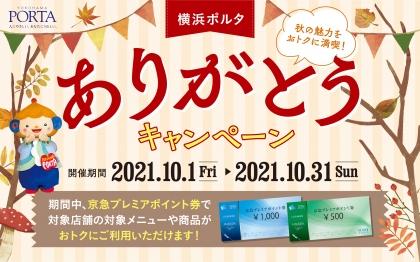 ★横浜ポルタ限定 ありがとうキャンペーン★