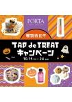 ★tap de treatキャンペーン★