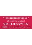 【アモスタイル】リピートキャンペーン開催中!