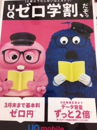 【UQスポット】 ☆★UQ学割★☆