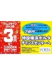 横浜ポルタチャンスセンター 『バレンタインジャンボ』『バレンタインジャンボミニ』1月31日(水)販売開始