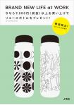 【JINS】新生活応援!JINSノベルティプレゼント