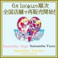 サマンサタバサプチチョイスからセーラームーンコラボスタート☆☆