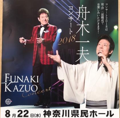 【チケットポート】舟木一夫コンサート