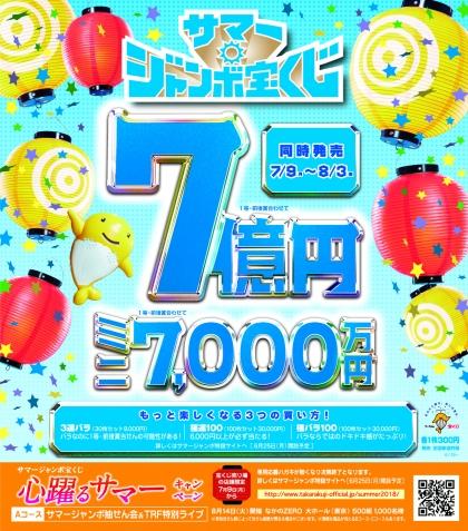 横浜ポルタチャンスセンター 『サマージャンボ宝くじ』・『サマージャンボミニ』 7月9日(月)から同時発売!!