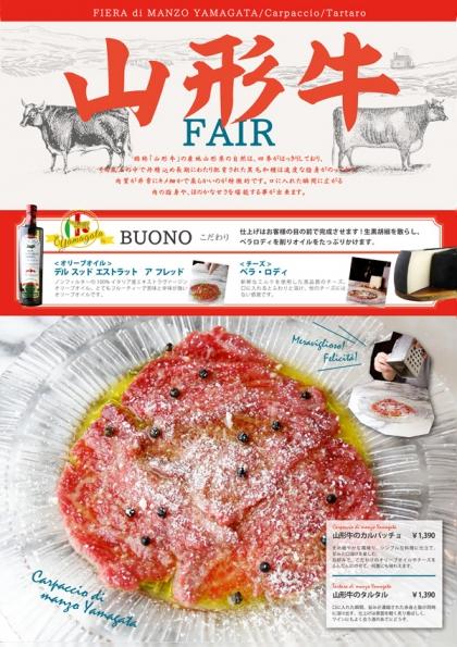 【パッパーレ・ヴィーノ】山形牛フェア開催