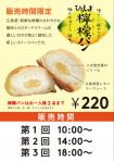 八天堂横浜ポルタ店 新商品!「ひろしま檸檬パン」販売開始!