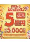 【横浜ポルタチャンスセンター、第2チャンスセンター】 2つのハロウィンジャンボを、同時発売!
