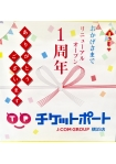 【チケットポート】リニューアルオープン1周年
