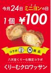 【ミニヨン✖️八天堂】毎月24日はミニヨンの日!!『くりーむクロワッサン』が限定販売!!