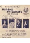 【チケットポート】横浜交響楽団 第九演奏会