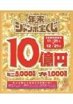 【チャンスセンター、第2チャンスセンター】 年末ジャンボ宝くじ発売!