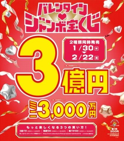 【ポルタチャンスセンター・第2チャンスセンター】  バレンタインジャンボ宝くじ発売!